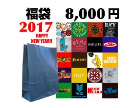 161229fukubukuro2017