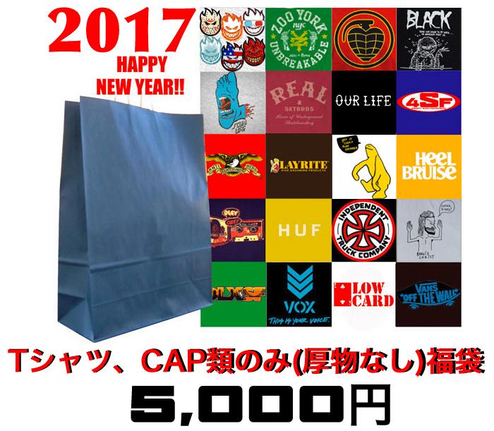 fukubukuroteecap2017