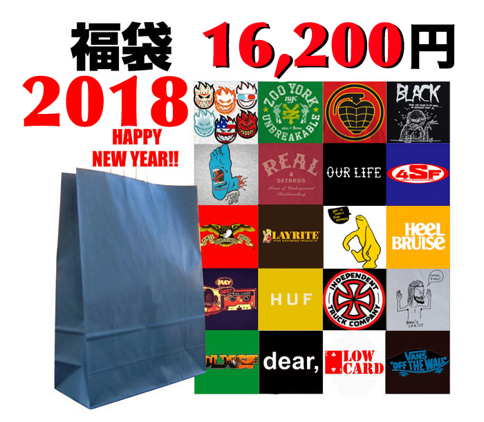 Fukubukuro2018福袋16200