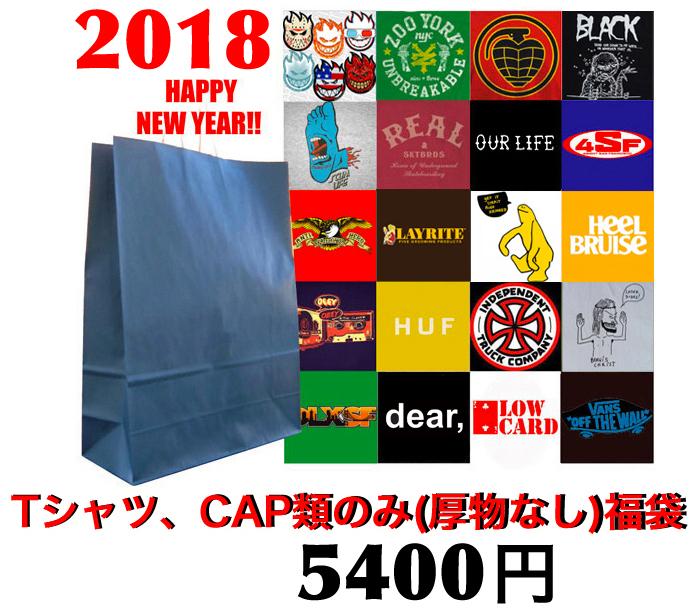 FukubukuroTeeCap2018