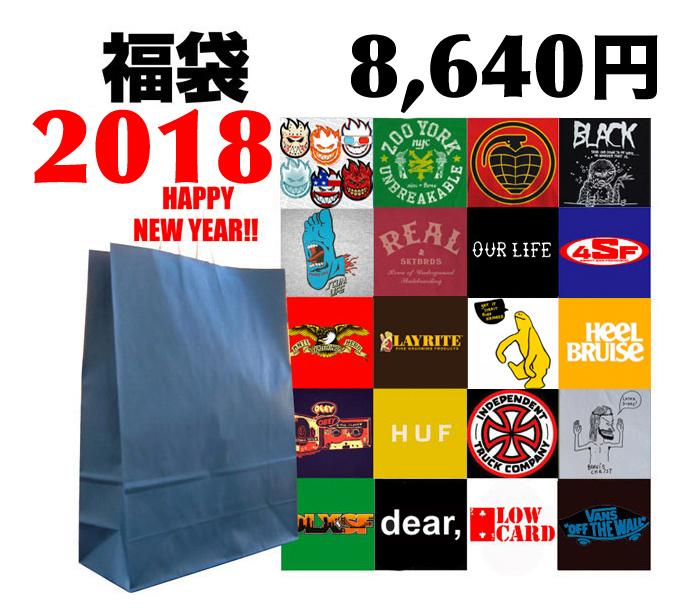 Fukubukuro2018福袋8640