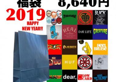 Fukubukuro2019福袋8640