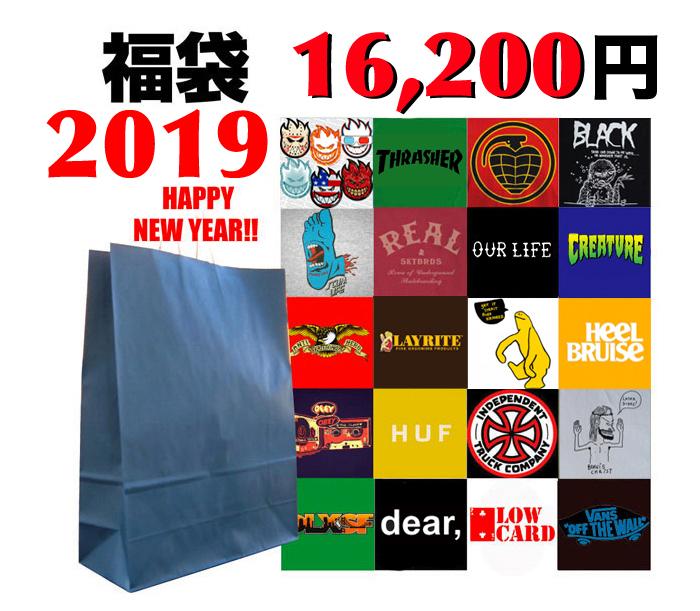 Fukubukuro2019福袋16200