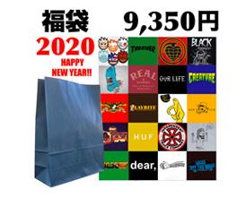 200101Fukubukuro2020_9350