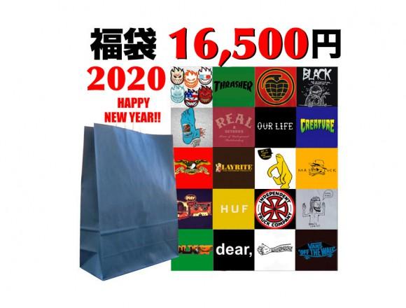 Fukubukuro_2020_16500